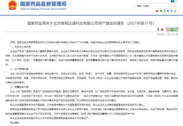 """北京维视达康科技公司""""质量管理体系存在缺陷""""被责令停产整改"""