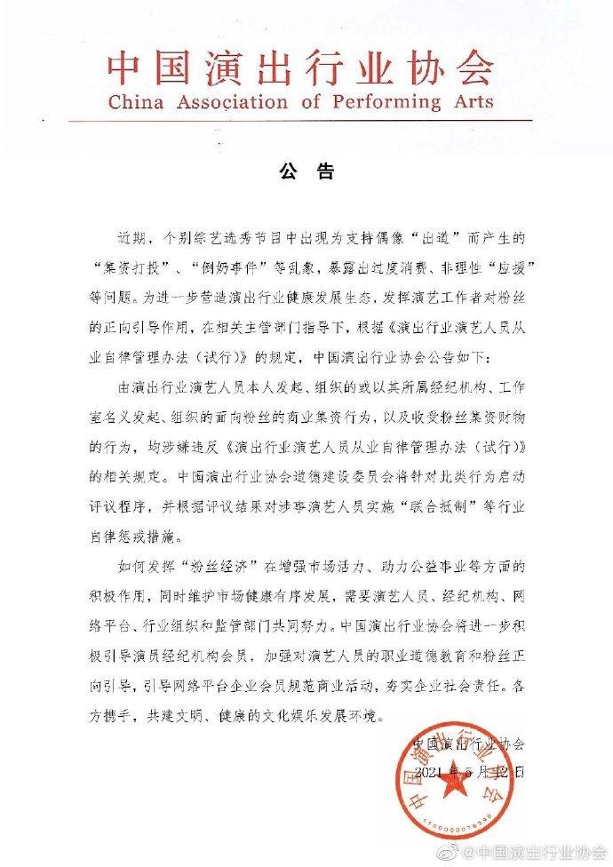中国演出行业协会:演艺人员面向粉丝商业集资将受行业自律惩戒