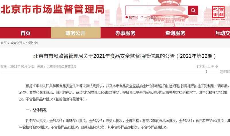 北京12批次食品抽检不合格 涉千红馆等企业