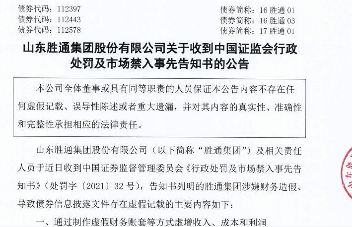公告!山东胜通集团涉嫌财务造假被证监会顶格处罚 多期债券已违约