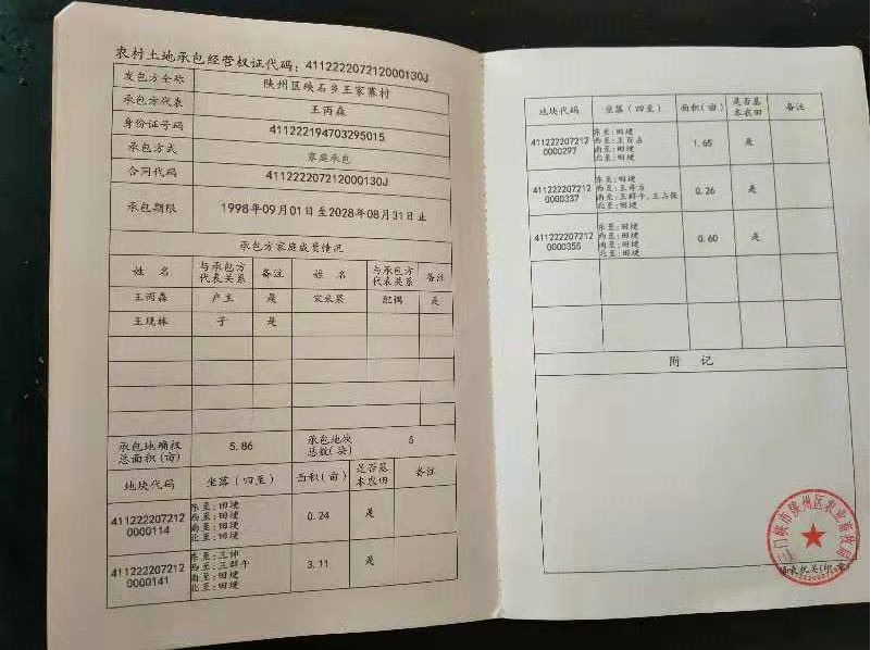 """基本农田上搞工业建设 河南锦荣水泥子公司如何""""成功""""绕开监管"""