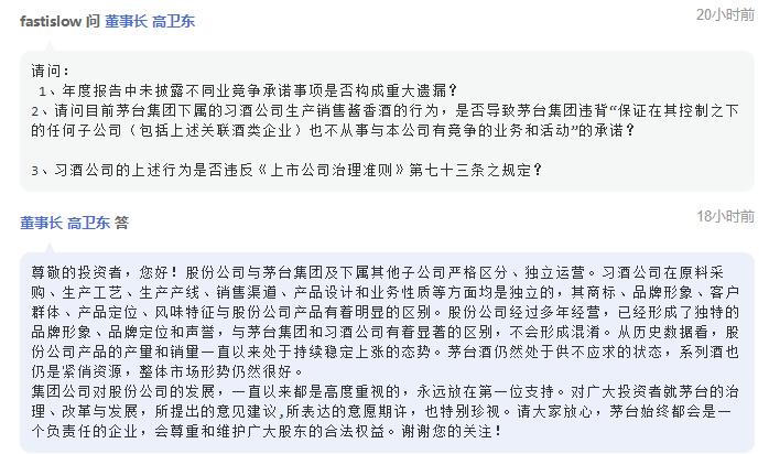 贵州茅台董事长高卫东:暂无调整主营产品价格计划