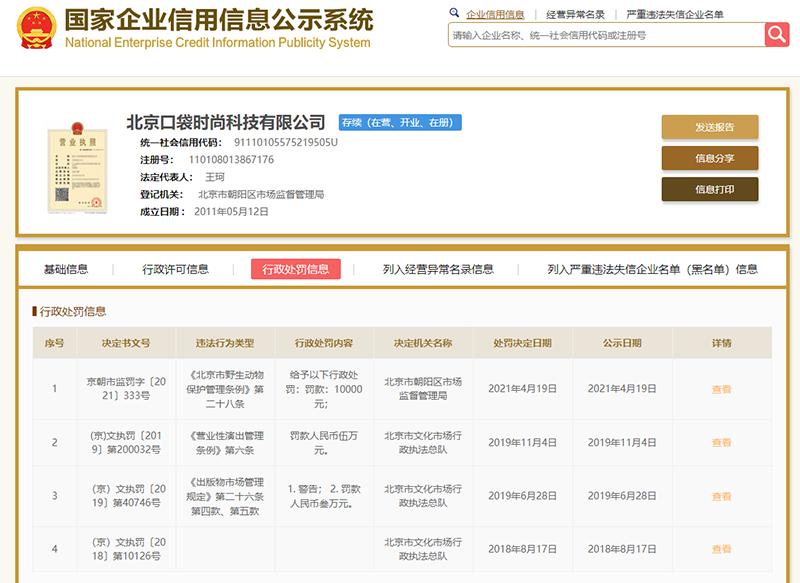 微店关联公司被市场监管处罚1万元 为平台商家违法买卖提供服务