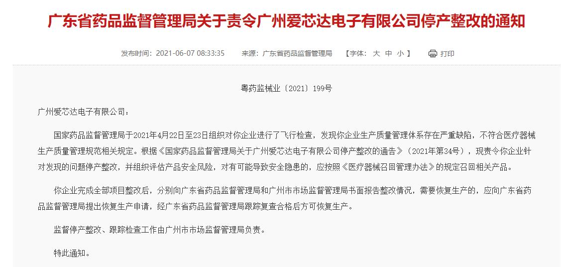 """广州爱芯达电子有限公司""""飞检""""不过关被责令停产整改"""