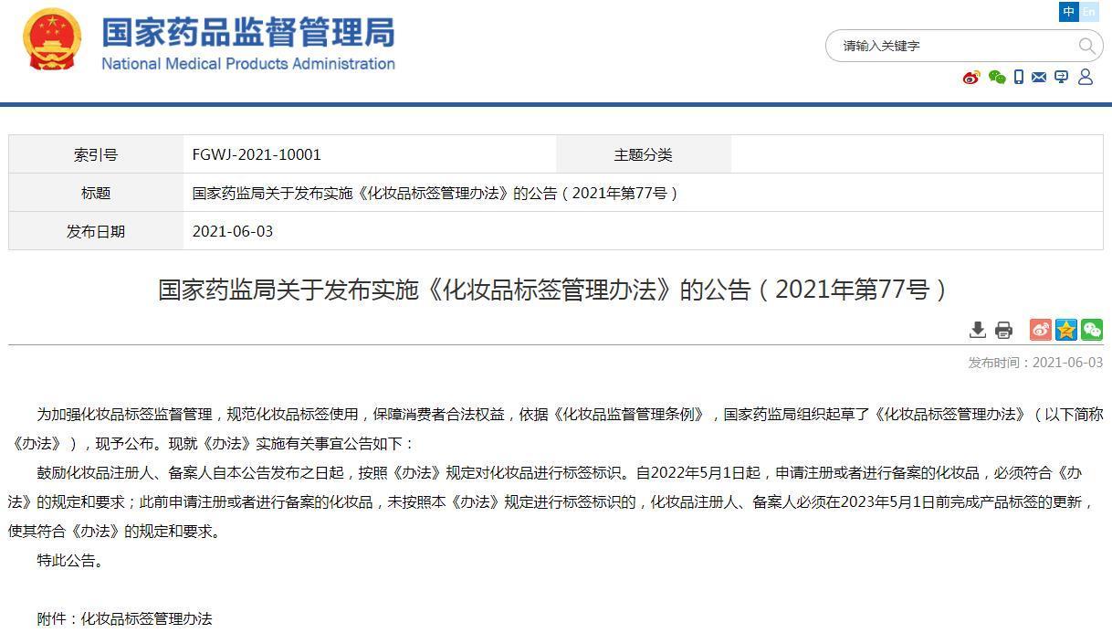 国家药监局发布《化妆品标签管理办法》2022年5月1日起实施