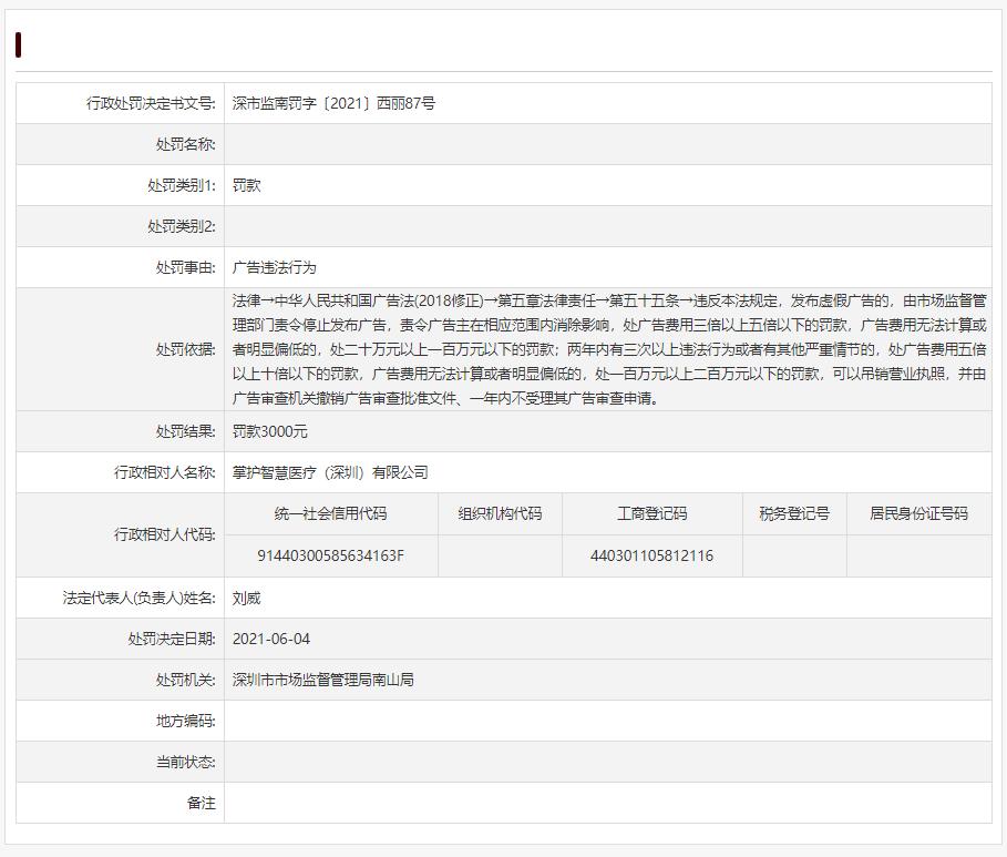 """掌护智慧医疗(深圳)有限公司""""广告违法""""被罚"""