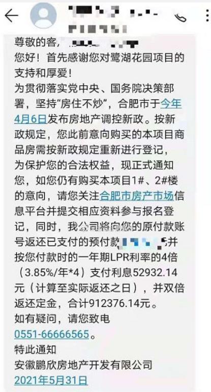 安徽金鹏地产无证卖房被多部门约谈