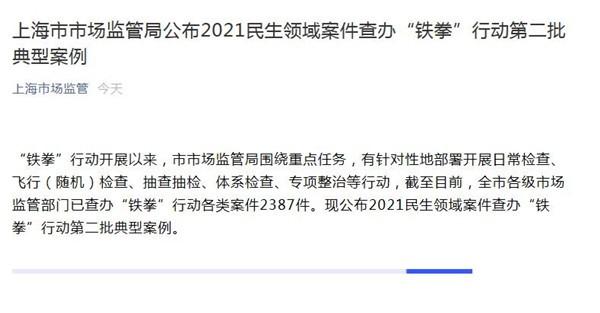 """上海明邸网络科技公司借""""钟院士""""宣传产品 涉虚假宣传被罚30万"""