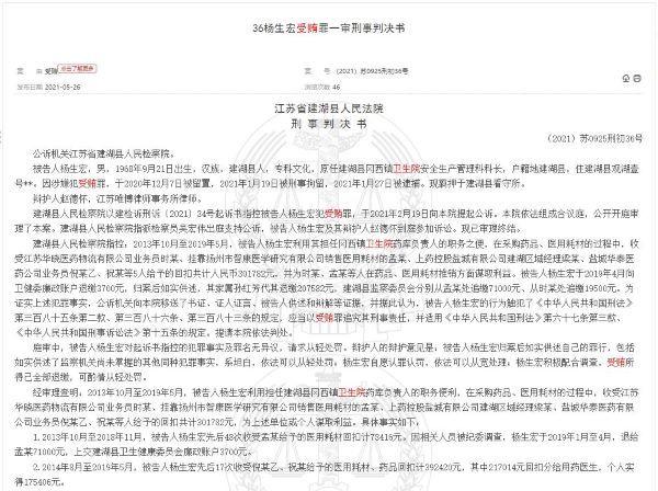 来源:中国裁判文书网
