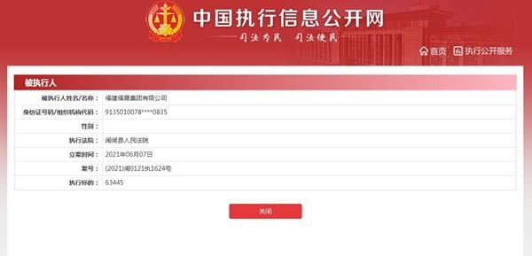 福建福晟集团再成被执行人 曾被列为被执行人22次总额超24亿