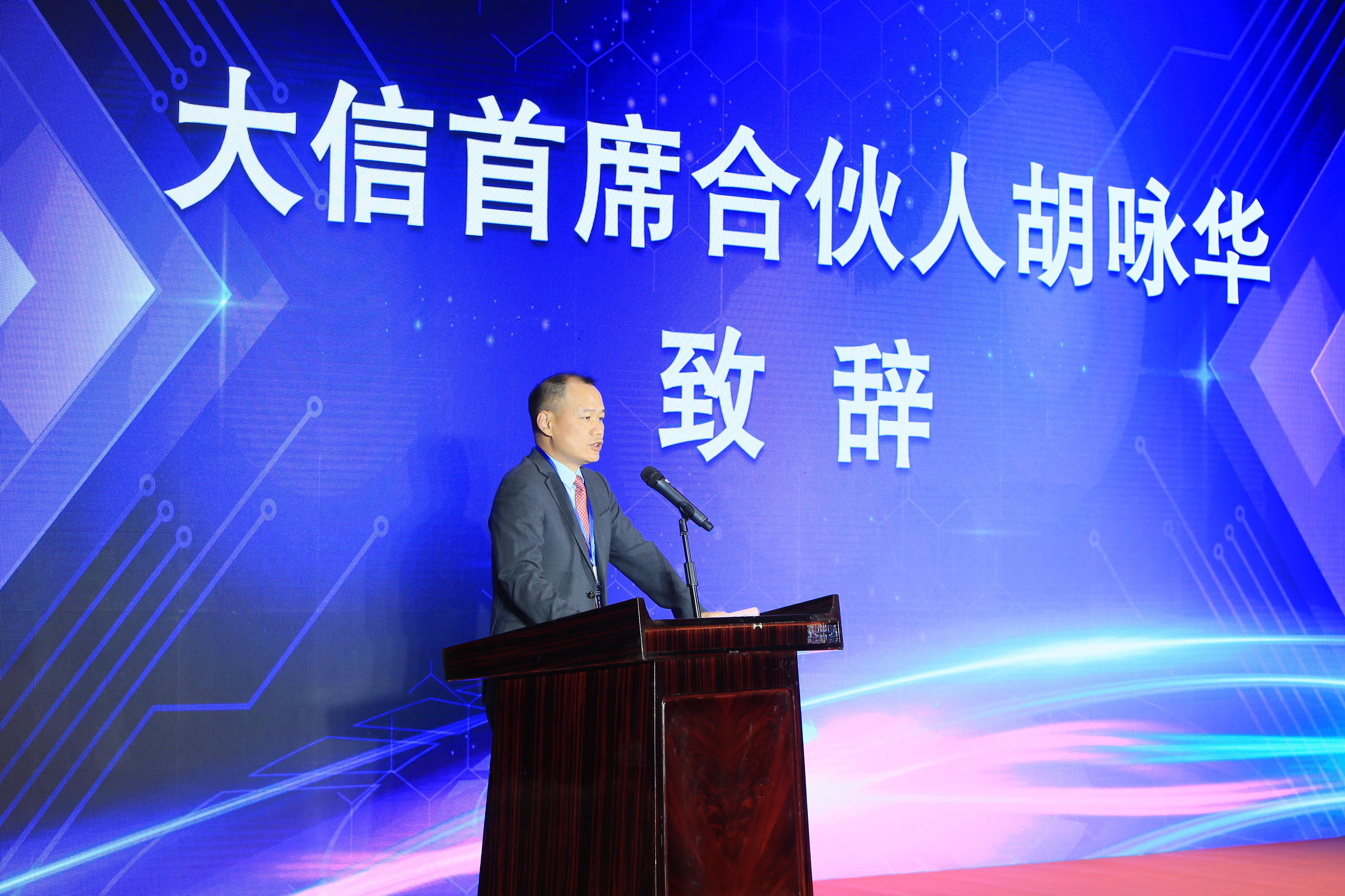 大信会计师事务所重整重组业务中心成立大会在京召开