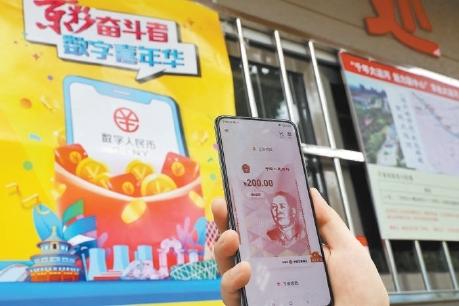 """北京市民尝鲜体验支付新方式 20万份数字人民币""""京彩""""红包发放"""