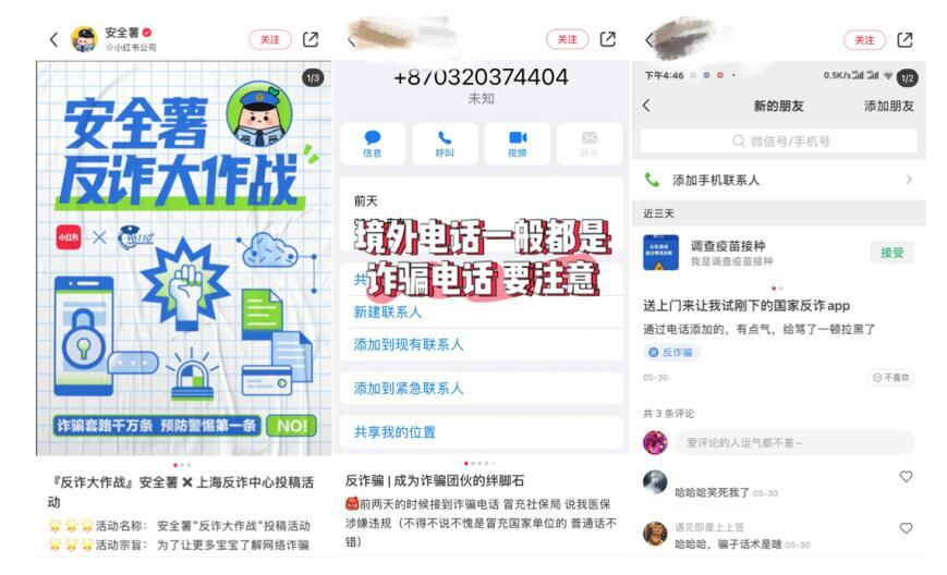 小红书:严打各类涉嫌诈骗行为 联合上海反诈中心发起征文