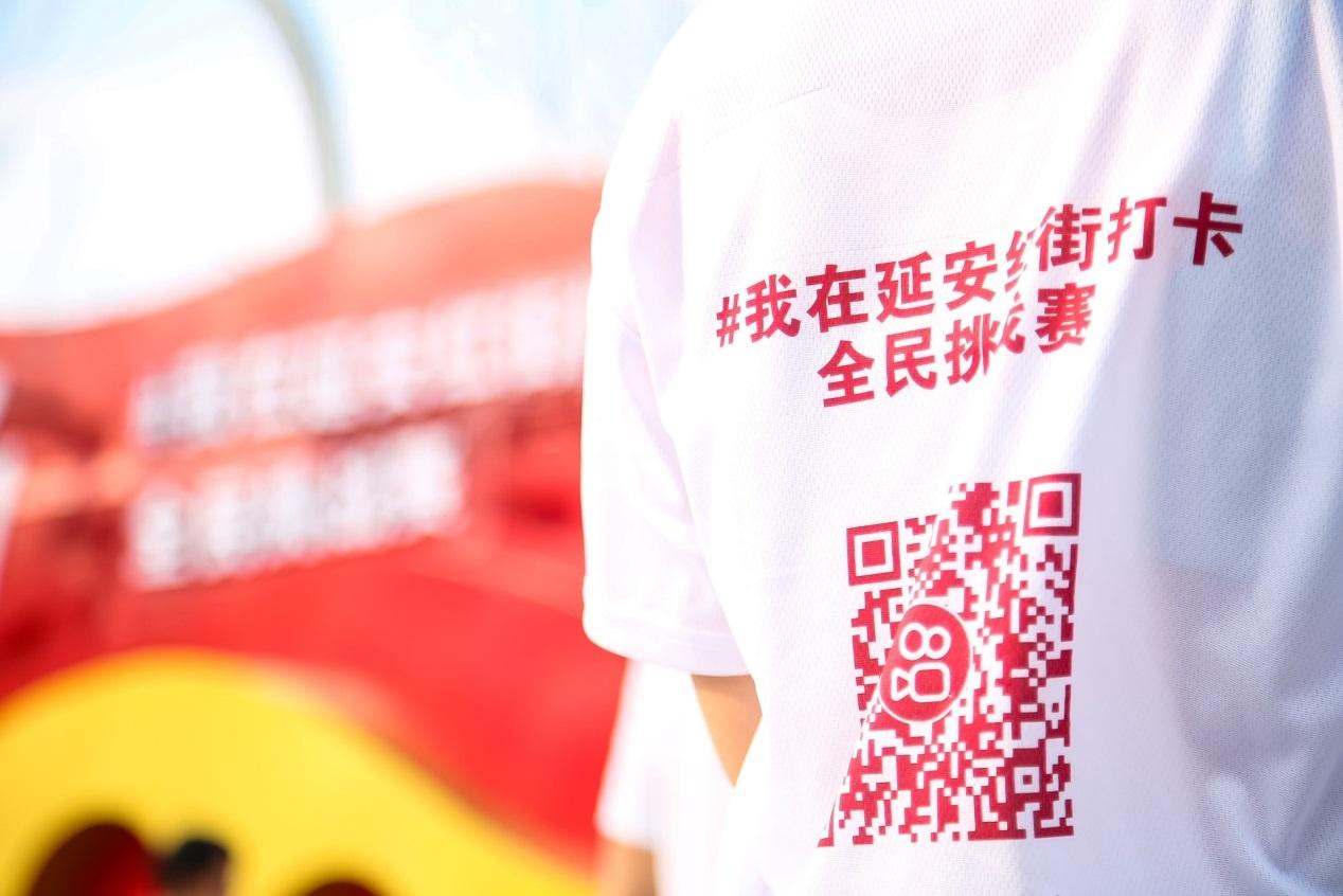全民挑战延安红街打卡 日日有奖月月有奖还有年度大奖
