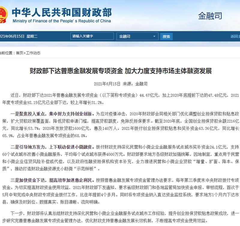 财政部下达普惠金融发展专项资金44.67亿元 加大力度支持市场主体融资发展