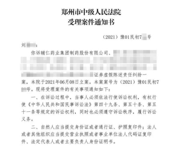 辅仁药业(ST辅仁)股票索赔案件法院立案 投资者索赔征集