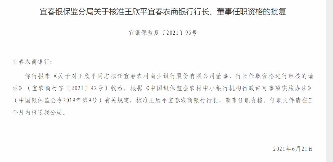 获批!宜春农商银行迎新行长王欣平