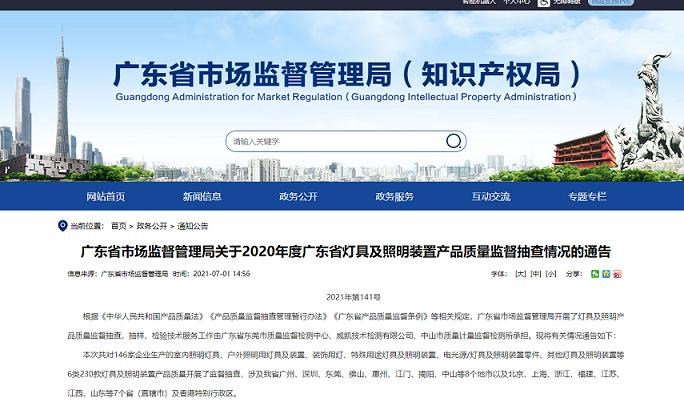 广东省81款灯具及照明产品不合格 日上光电、康铭等品牌榜上有名