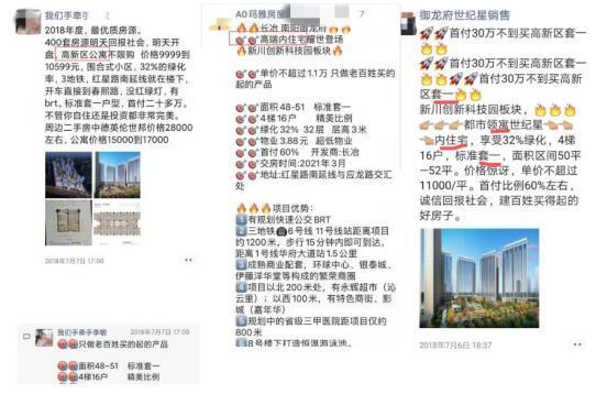 """成都世纪星""""公寓""""变成""""办公楼"""" 长冶地产因涉嫌虚假宣传被立案调查"""