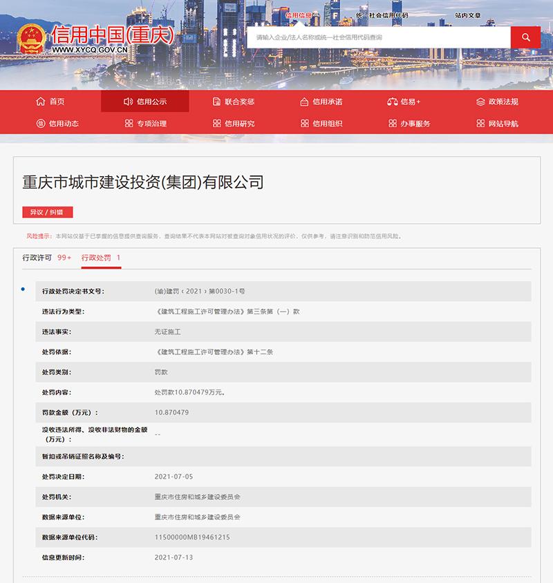 重庆城投集团因无证施工遭罚近11万元