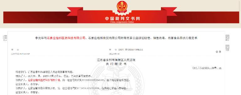 石家庄恒邦医药销售有毒、有害食品金额达57.67万 法人代表李光华获刑11年6个月