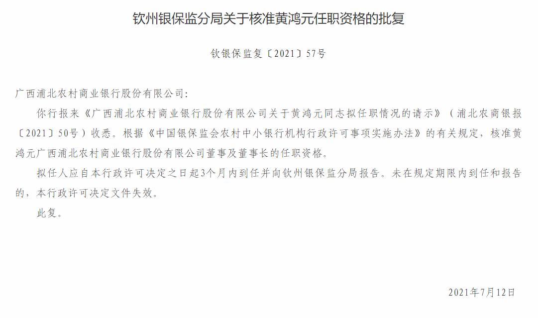 广西浦北农商行董事长黄鸿元任职资格获批