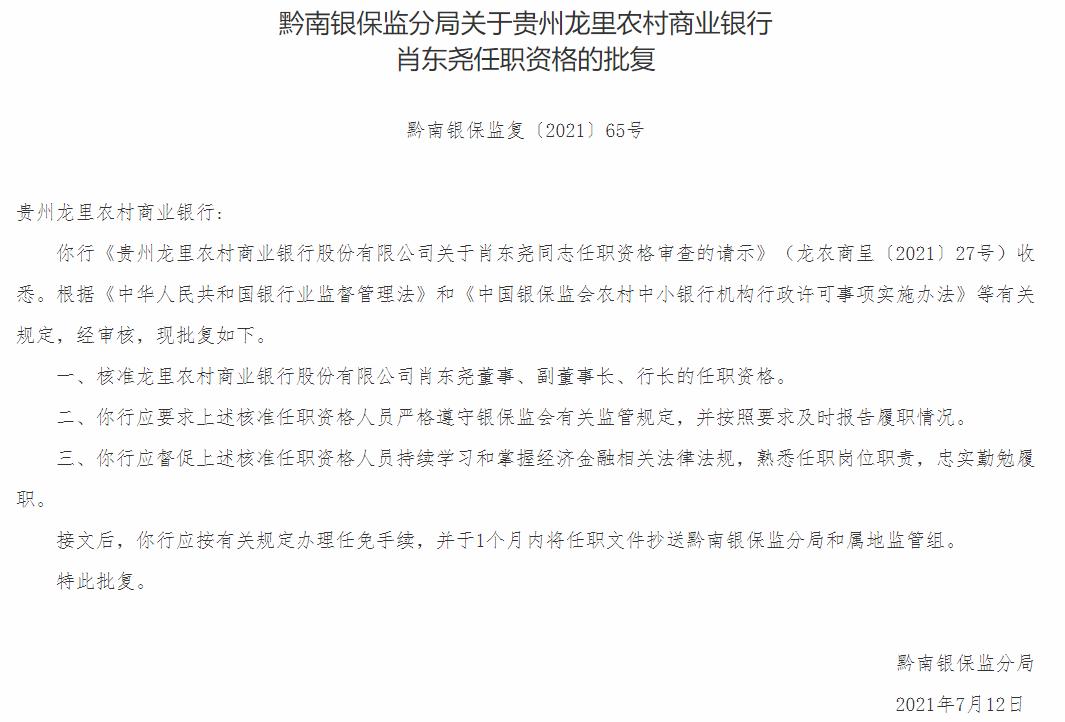 关注|龙里农商行行长肖东尧任职资格获批