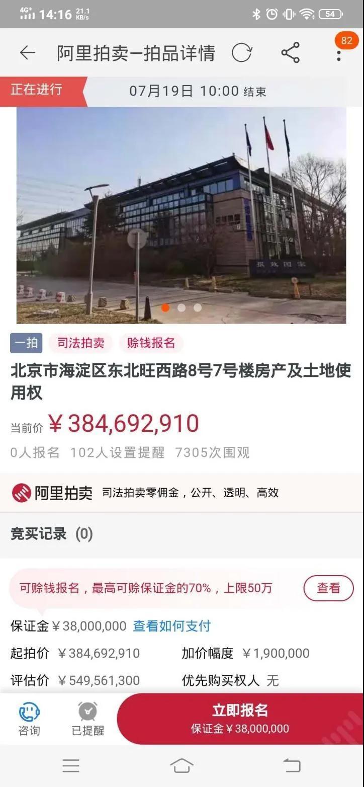 信威集团退市后总部大厦被拍卖实控人身家曾达230亿元