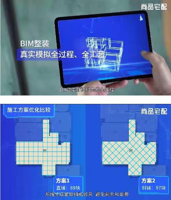 BIM技术模拟装修全流程,提高装修效率