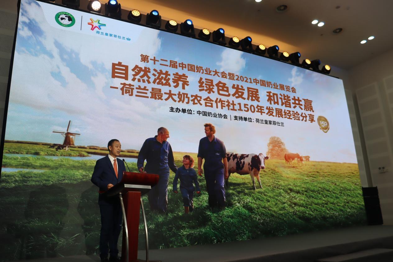 荷兰皇家菲仕兰中国高级副总裁杨国超致辞