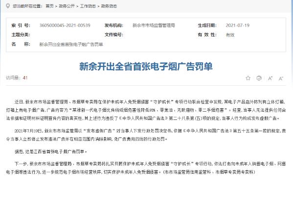 江西省新余开出全省首张电子烟广告罚单 当事人被处广告费用4倍行政处罚
