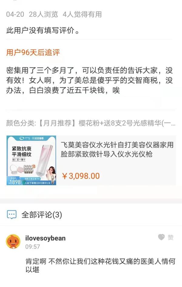 """飞莫主打产品""""水光针美容仪""""宣称""""28天皱纹数量减少41.73%"""" 消费者:智商税"""