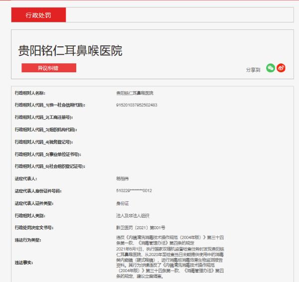 """注意!贵阳铭仁耳鼻喉医院未能提供""""消毒效果生物监测报告资料"""" 被罚3000元"""