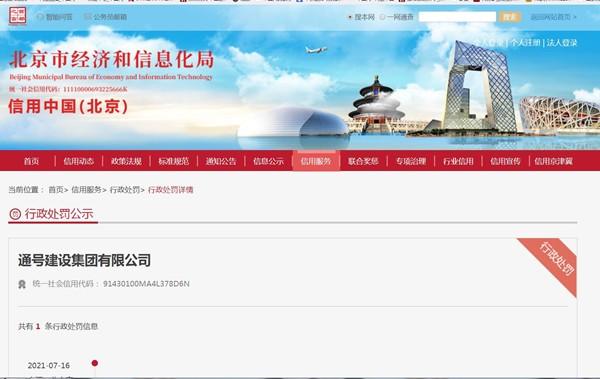 曝光!中国通号子公司通号建设集团被罚10.6万 因不按照工程建设标准施工
