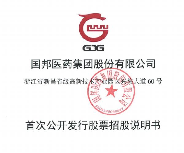 国邦医药披露招股说明书 公开发行8382.35万股