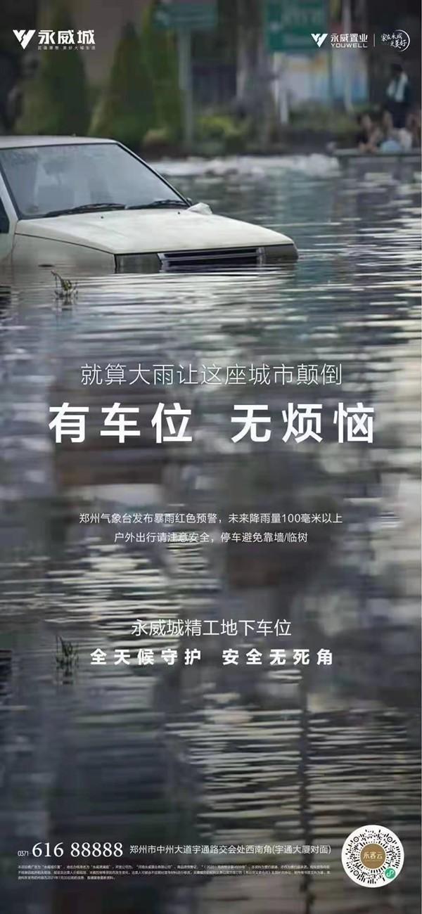 """永威置业疑似借""""郑州暴雨灾难画面""""营销地下车位广告 企业尚无任何回应"""