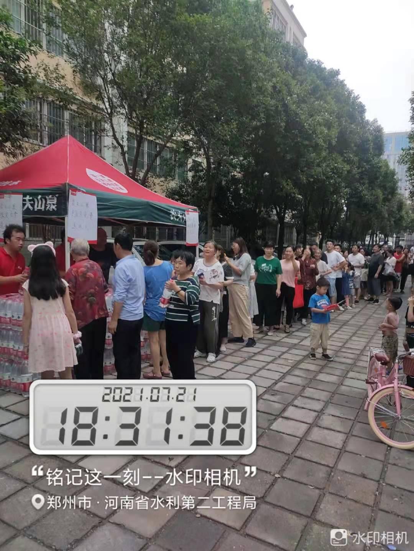 18:31,郑州市天一大厦和河南省水利第二工程局两个取水点前,农夫山泉正在给排队的市民发放免费饮用水