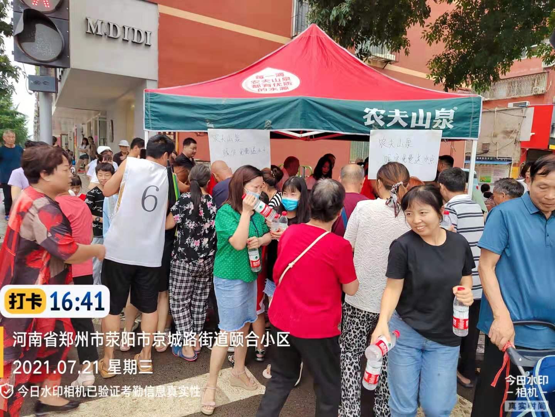 16:41,农夫山泉设立在郑州荥阳市颐合小区的取水点前排起了长队
