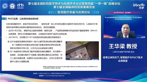 中国医学装备大会:万孚生物助力智慧医疗,推进降钙素原和血栓标志物临床应用!