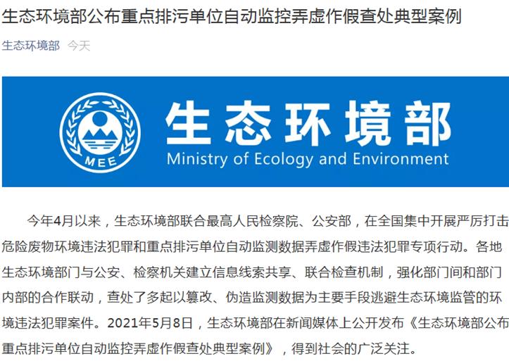 江苏龙江钢铁遭通报:篡改、伪造监测数据 法院判处罚金800万元