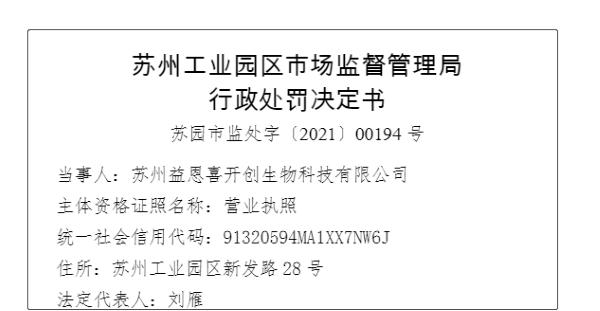 """曝光!苏州益恩喜开创生物科技有限公司发布多起""""虚假广告""""被罚"""