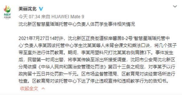 沈阳智慧星瑶瑶托管中心负责人体罚学生 被行拘十五天并处罚款