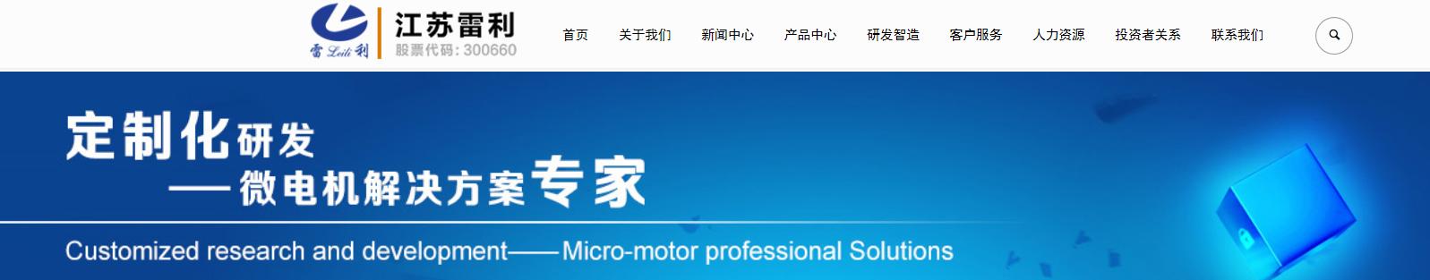 江苏雷利安徽公司谎称取得专利被监管部门查处