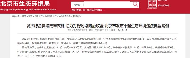 北京曝光10起环境违法典型案例 涉金辉印务、永利达食品等