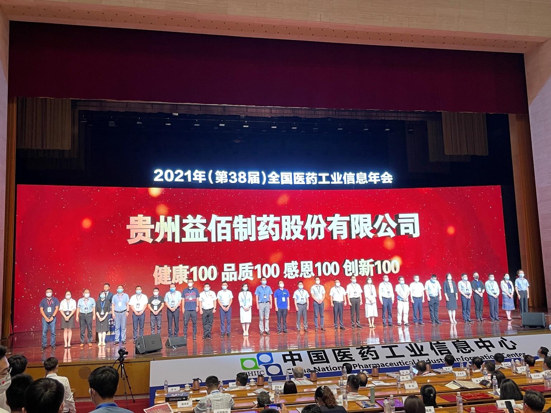 益佰制药:贵州省唯一连续12年入选工信部医药工业百强企业