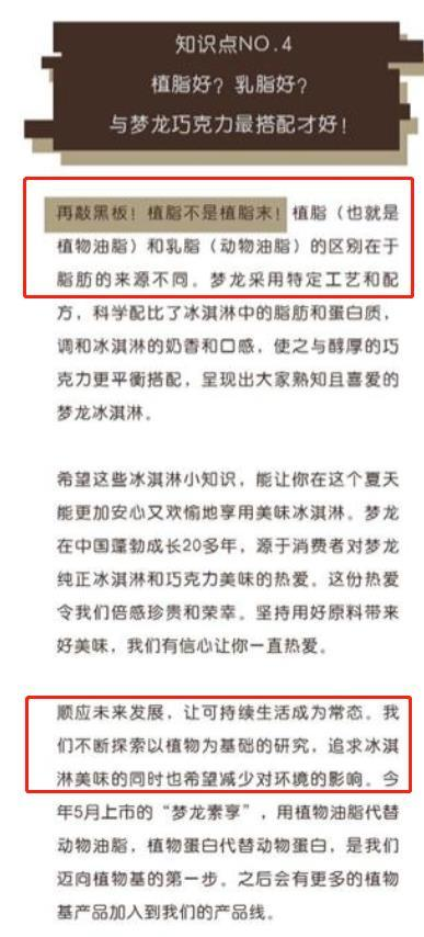 """梦龙产品中外配料不一致被指""""双标""""回应称""""为了环保""""引发更大争议"""