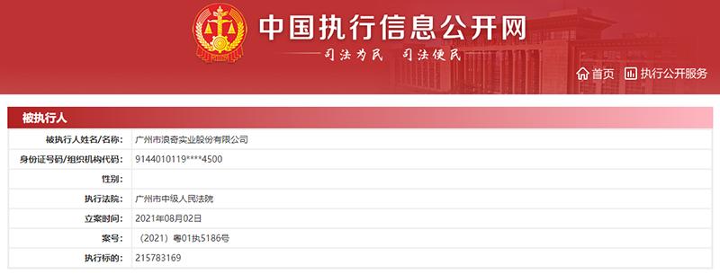 广州浪奇新增被执行超2亿元 年内累计被执行超5亿