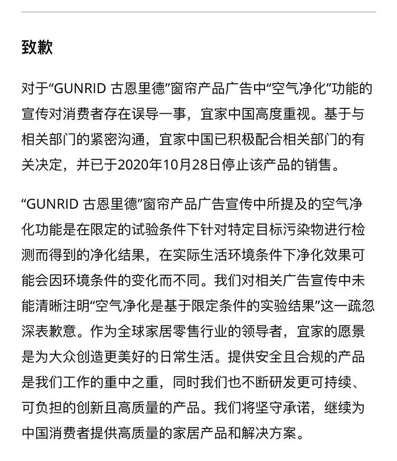 宜家中国遭罚172万后致歉 因窗帘产品广告宣传对消费者存误导