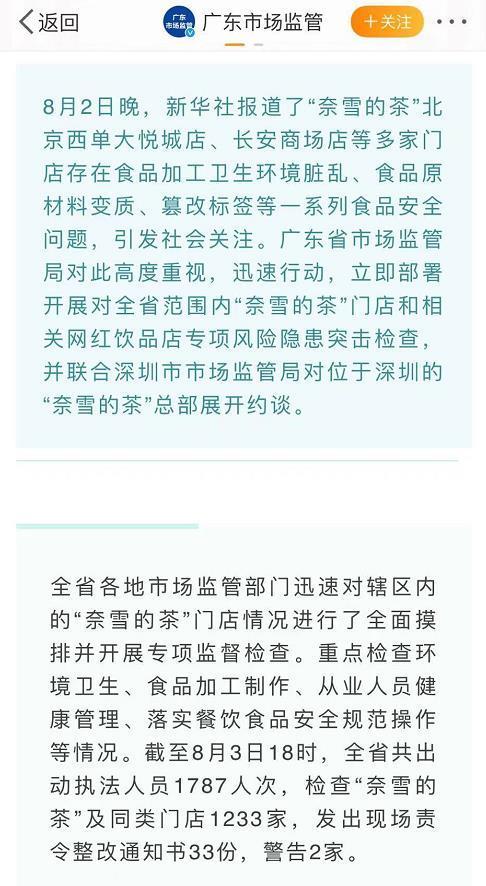 奈雪的茶涉事门店被责令停业整改 公司发布公告:未受任何行政罚款、处罚或执法行动
