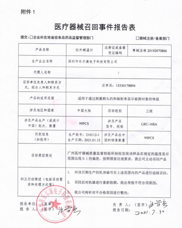 公告!深圳市乐尔康电子科技有限公司主动召回红外额温计